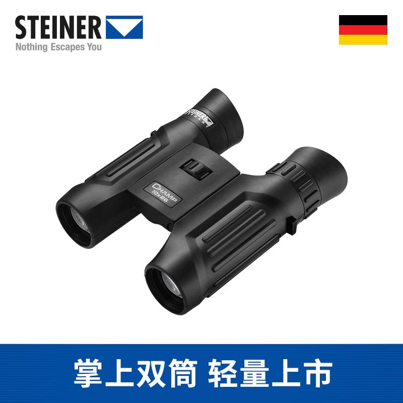 德国视得乐望远镜STEINER冠军Champ 10X26 NEW2002