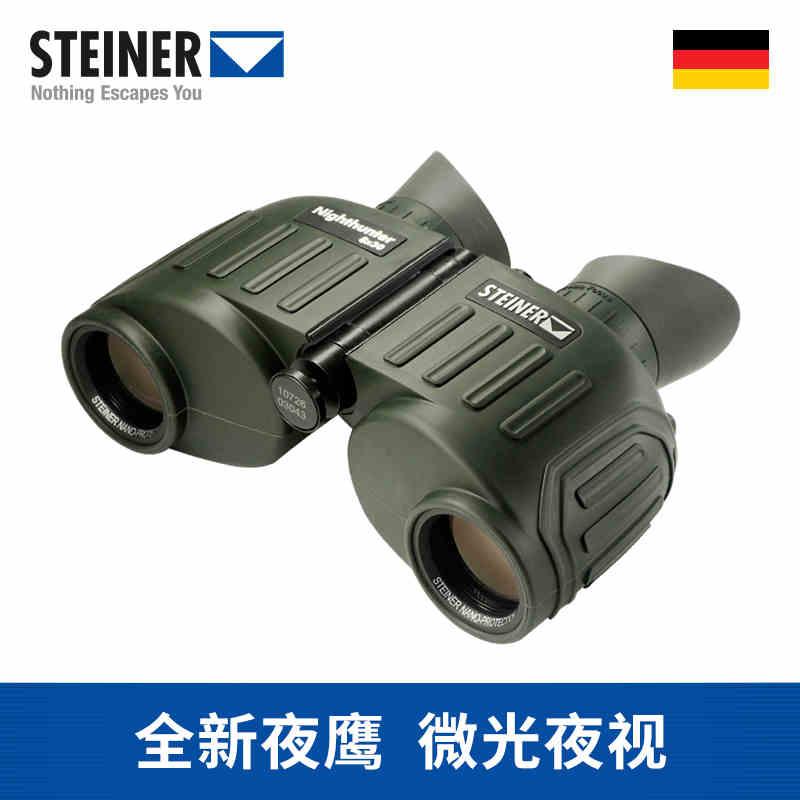 德国视得乐望远镜STEINER新夜鹰Nighthunter JE 8X302326