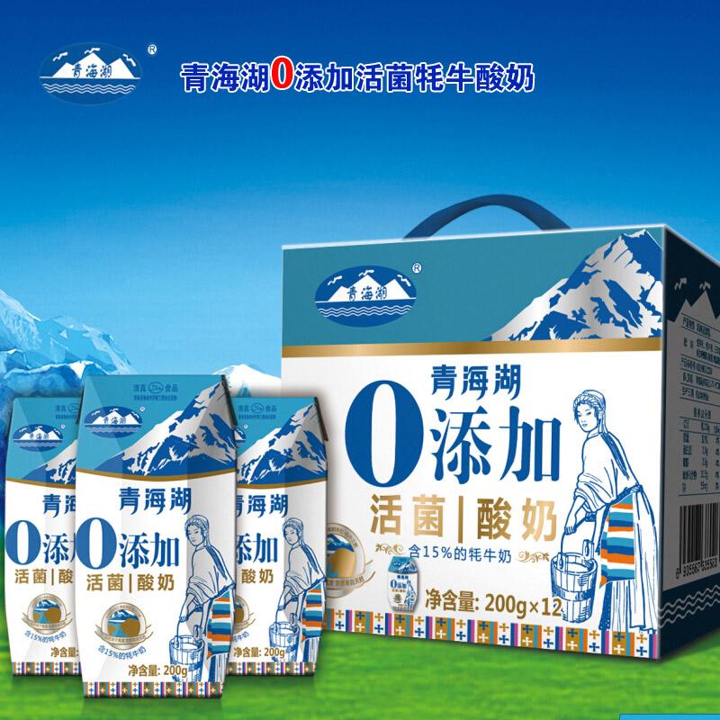 青海湖0添加活菌牦牛老酸奶200ml*12盒/箱