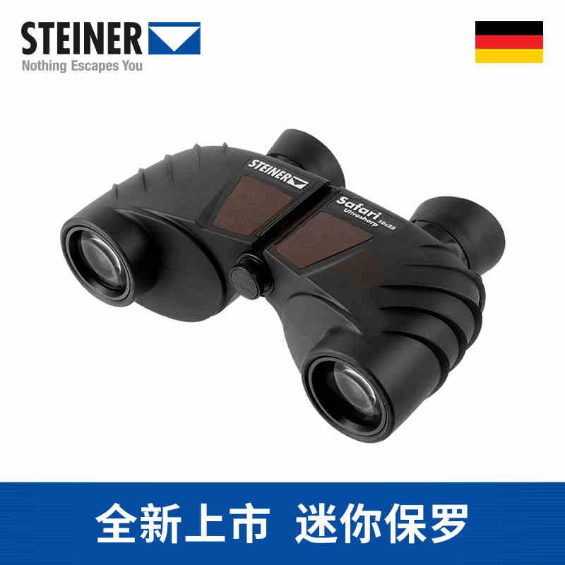 德国视得乐望远镜STEINER迷你保罗Safari UltraSharp 10X252333