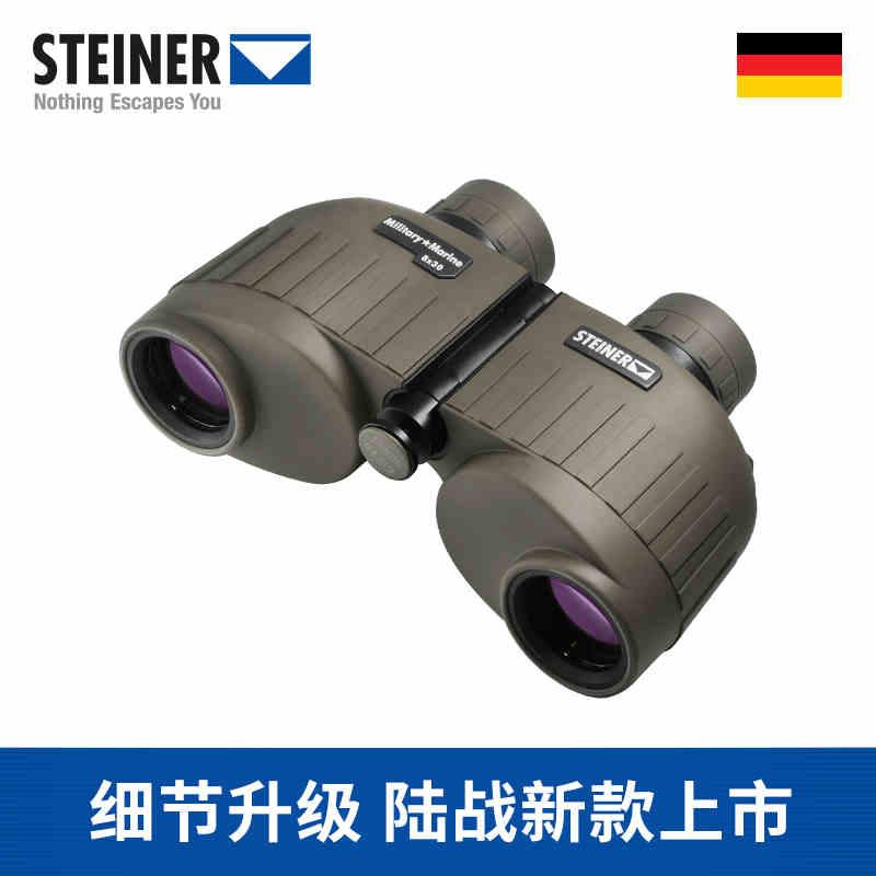 德国视得乐望远镜STEINERMilitary Marine 10x502035.