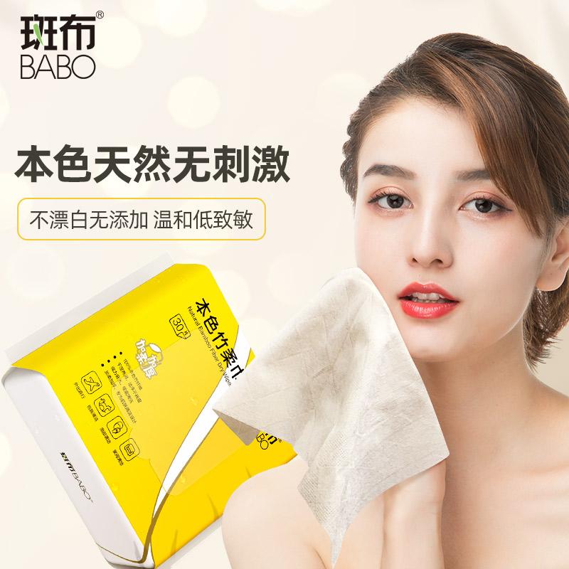 斑布本色竹柔巾30片【HC】