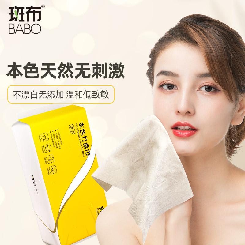 斑布本色竹柔巾90片x3包【HC】