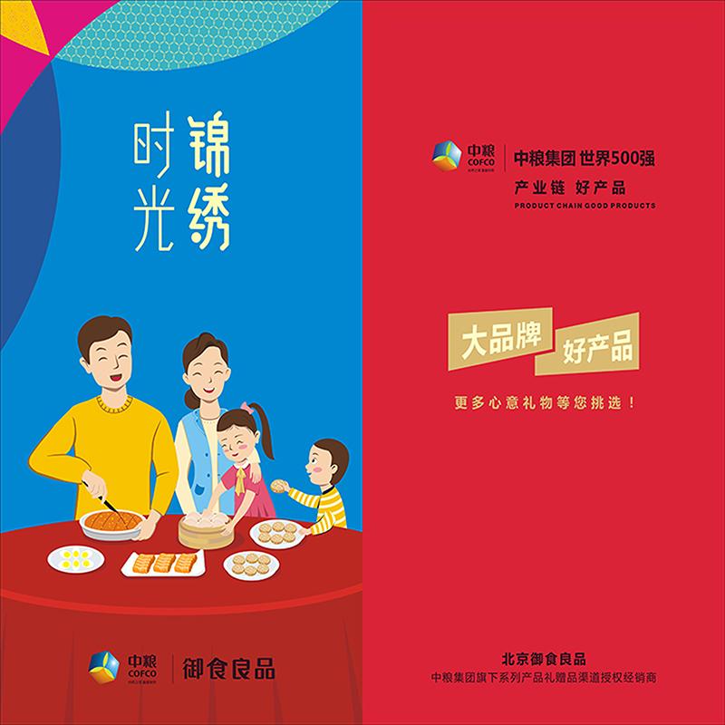 中粮.2019端午锦绣时光.壹拾型