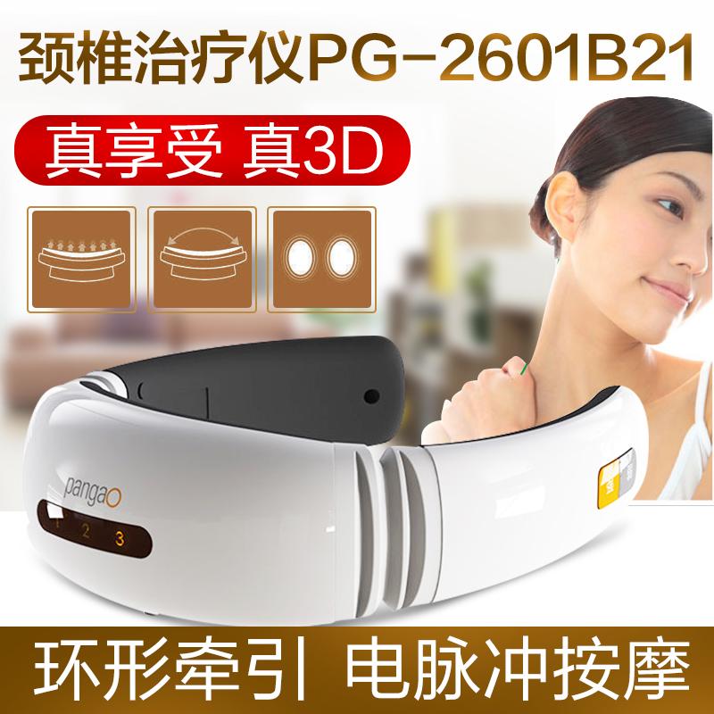 攀高颈椎治疗仪PG-2601B21