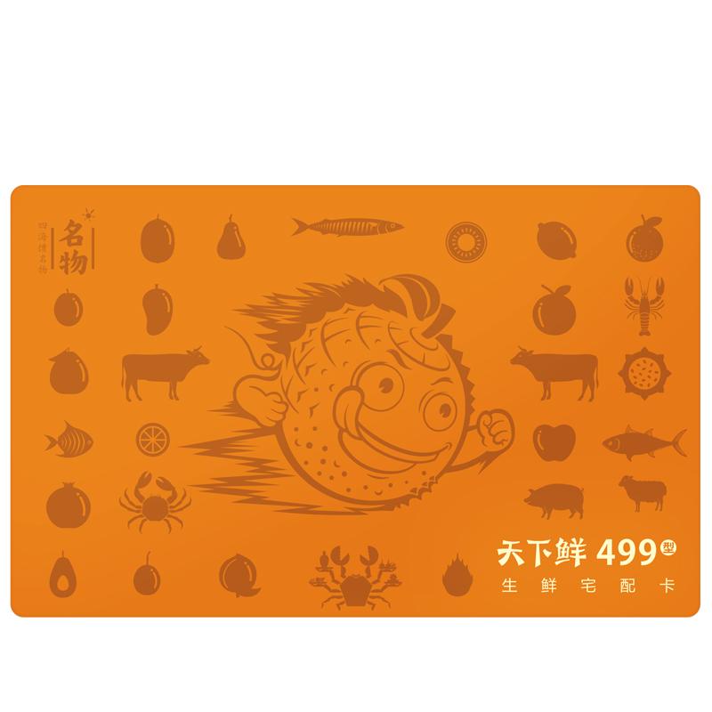 2019天下鲜-499型