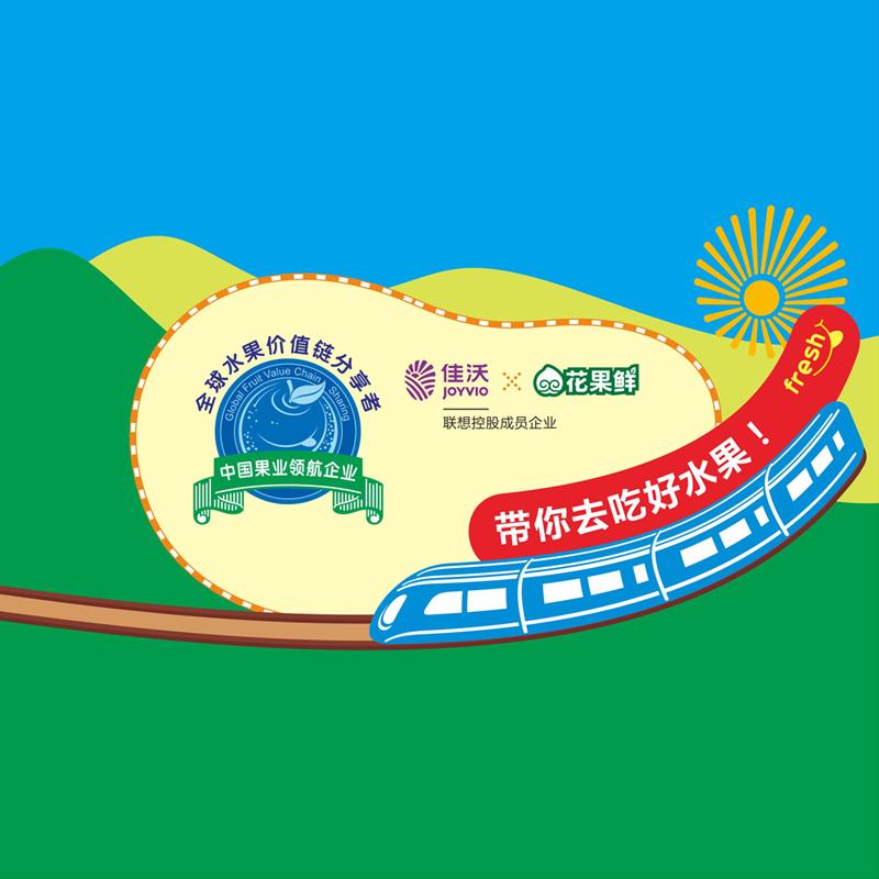 2019-欢乐果园二选一