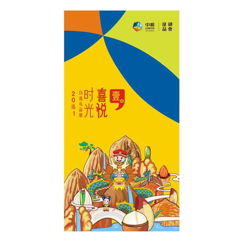 中粮·春节自选册20选1*团圆时光·壹拾型