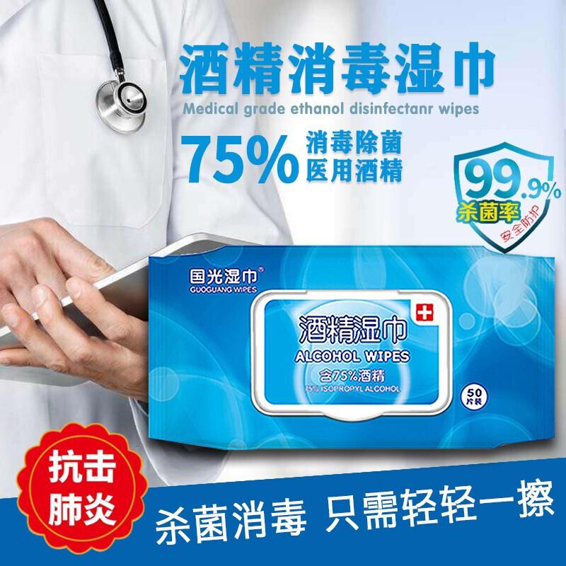 国光75%酒精杀菌消毒便携式湿巾50抽/包