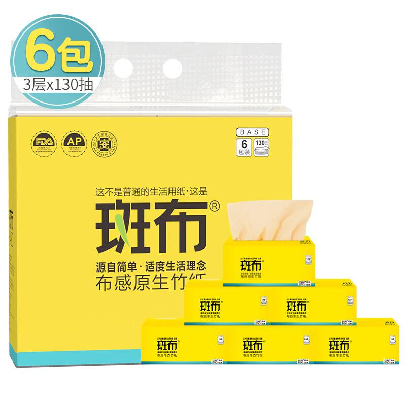 斑布BASE系列软抽135mm 3层/130抽 6包/提【HC】