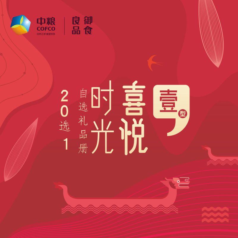 中粮·2020端午 喜悦时光 ·壹型