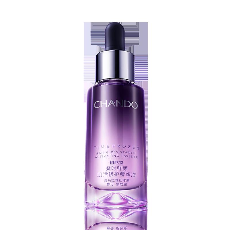 自然堂mL凝时鲜颜肌活修护精华液35ML 紫色