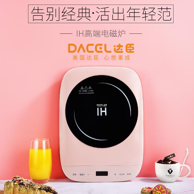 达臣(DACEL)家电IH家用智能薄大功率电磁炉TZ-208A 粉色
