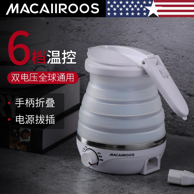 迈卡罗(MACAIIROOS)折叠电热水壶 单个装MC-3001 混色