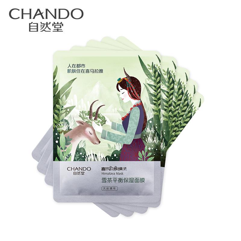 自然堂雪茶平衡保湿面膜26mL*5PCS