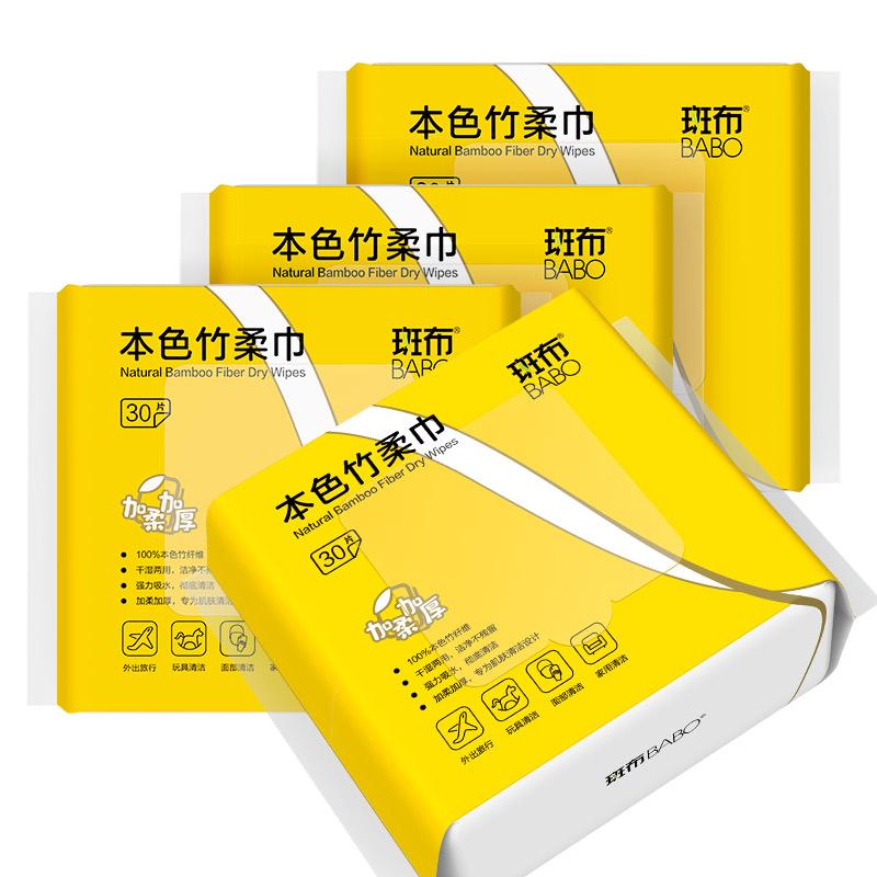 斑布本色竹柔巾30片x3包【HC】  黄色