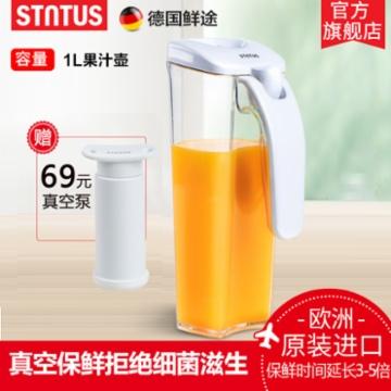 鲜途STNTUS 真空保鲜壶两件套1L (绿色,白色)(含真空手泵)