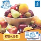 鲜美水果套装(发实物)