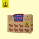新西兰进口羊肉